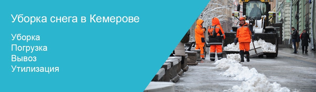 Уборка снега в Кемерово